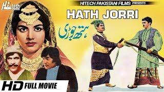 HATH JORRI B/W (FULL MOVIE) - NAGHMA & AKMAL - OFFICIAL PAKISTANI MOVIE