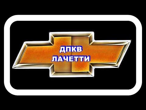 ДПКВ Лачетти  Пробуем Заводить без Датчика