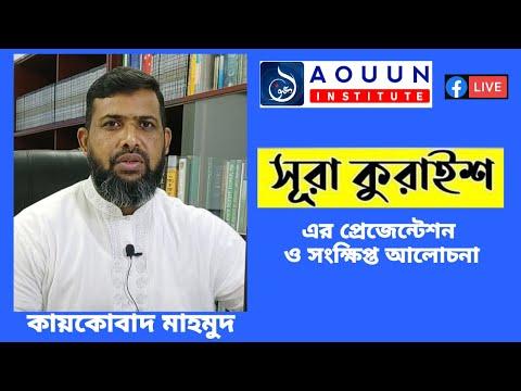Surah Quraysh Presentation Tafsir III kaikobad Mahmud