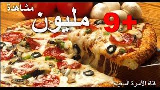 getlinkyoutube.com-طريقة عمل البيتزا الجميلة في المنزل - Pizza Hut - قناة الأسرة السعيدة