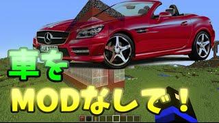 getlinkyoutube.com-【マインクラフト】MODなしで車を出す方法!!【コマンドブロック紹介】