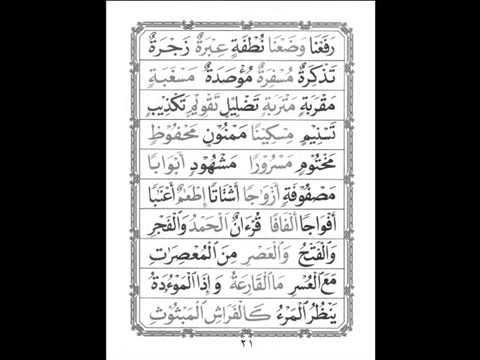 القاعدة النورانية (اشرف صلاح الدين) الدرس الحادي عشر.avi
