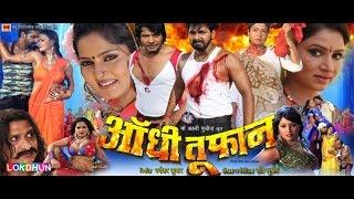 Aandhi Toofan | Superhit Full Bhojpuri Movie - आंधी तूफ़ान - Latest Bhojpuri Film