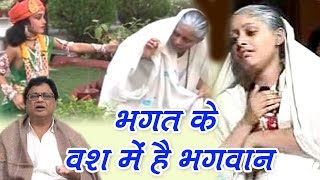 getlinkyoutube.com-Bhagat Ke Bas Mei Hai Bhagwan !! भगत के वश में है भगवान !! Most Popular Krishna Bhajan !! Jaishankar