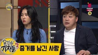 증거를 남긴 사랑 [용감한 기자들] 204회 미공개 170315