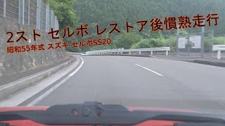 getlinkyoutube.com-旧車 スズキ セルボSS20 2スト レストア後慣熟走行 サウンド