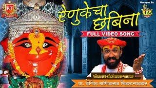 Navratri Special Marathi Devi Geet 2018 | Agri koli Devi song 2018 | Renuka Devi