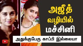 Shamili is copying Ajith's Behaviour and Style | Cine flick