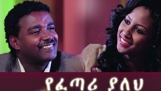 getlinkyoutube.com-New Ethiopian  Movie - Yefetari Yaleh Full 2015
