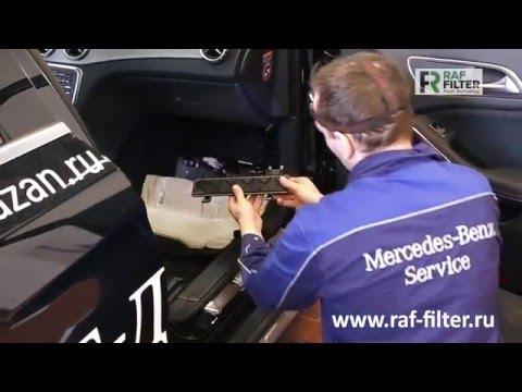 Инструкция по установке салонного фильтра RAF FILTER на Mercedes GLA
