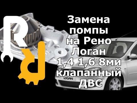 Замена помпы на Рено Логан 1,4 1,6 8ми клапанный ДВС