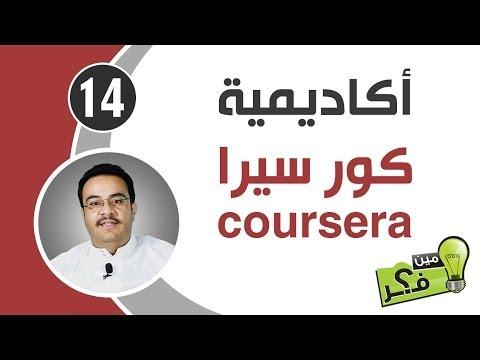 مين فكر حلقة (14) - أكاديمية كور سيرا coursera