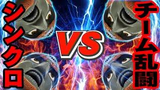 getlinkyoutube.com-【スマブラ for WiiU】シンクロガノンVSガノン2人のガチチーム乱闘!魔人拳当たりまくりwww