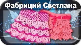 getlinkyoutube.com-☆Ажурная юбочка, вязание крючком для начинающих, crochet.