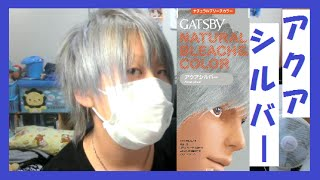 getlinkyoutube.com-髪を銀にしてみた。【GATSBY アクアシルバー】  My hair changed into silver  hair