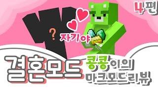 [콩콩] 마인크래프트 결혼모드! 게임에서라도 했으니 다행이야... #4 Minecraft