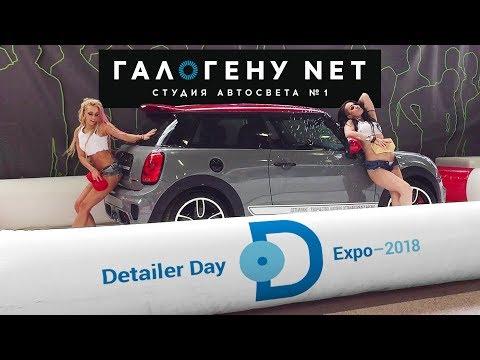 Галогену net на выставке DDExpo'18