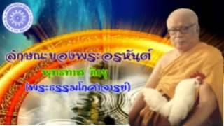 getlinkyoutube.com-พุทธทาส ภิกขุ - ลักษณะของพระอรหันต์