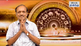Weekly Tamil Horoscope From 23/06/2016 to 29/06/2016 | Tamil The Hindu
