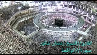 getlinkyoutube.com-القارئ//شيخ رمضان شكور.سورة/الواقعة