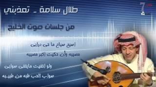 طلال سلامة  - تعذبني من جلسات صوت الخليج