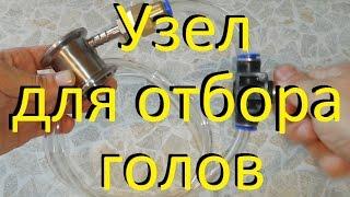 getlinkyoutube.com-УЗЕЛ ДЛЯ ОТБОРА ГОЛОВ - ТЕСТ, дробная дистилляция спирта-сырца. От Сан Саныча.