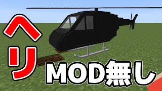 getlinkyoutube.com-バニラでヘリコプターを出して乗る方法【コマンド】【実況】【haru】
