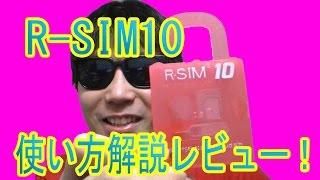 「R-SIM10 Ver10.1」使い方解説レビュー!au版iPhone5CにIIJmioみおふぉんSIMを認識させる!
