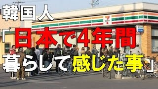 getlinkyoutube.com-【海外の反応】韓国人「日本で4年間暮らして感じた事」
