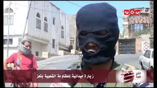 المقاومة الشعبية بتعز تتحدث الإنجليزية ... أمين دبوان - قناة يمن شباب