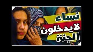 getlinkyoutube.com-10 نساء مستحيل يدخلن الجنة !!