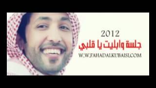 getlinkyoutube.com-جلسة وابليت يا قلبي فهد الكبيسي