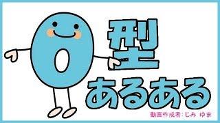 getlinkyoutube.com-O型 あるある  【血液型 あるある ネタ 笑えます! 】