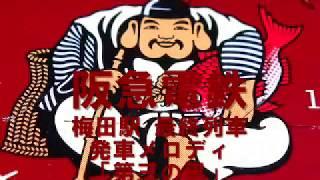 getlinkyoutube.com-阪神電車・阪急電車発車メロディ集