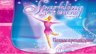 getlinkyoutube.com-Прохождение игры Барби королева льда (полное прохождение)