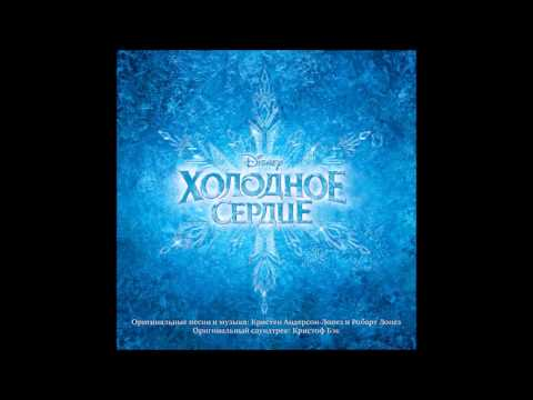 frozen frozen heart russian ost