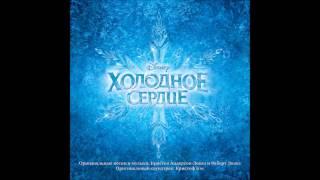 getlinkyoutube.com-Frozen - Frozen Heart (Russian) OST