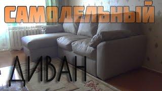 getlinkyoutube.com-Как сделать диван своими руками (самодельный диван)