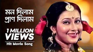 Mon Dilam Pran Dilam | Ghater Majhi | Bangla Movie Song | Shahin Alam | Kumkum