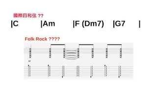getlinkyoutube.com-葉宇峻彈吉他#6 國際四和弦加延伸音教學 Tension Chord Tutorial