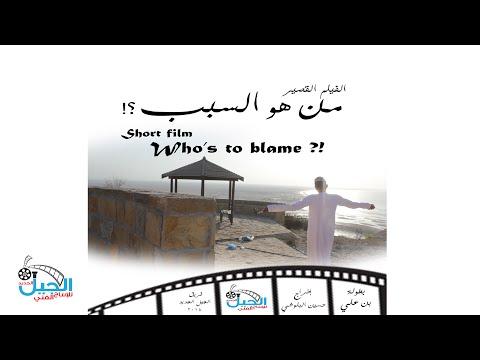 الفيلم العماني || من هو السبب؟! || who's to blame