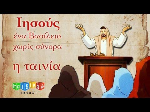 Ιησούς -- παιδική ταινία   Jesus -- paidiki tainia