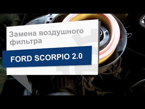 Замена воздушного фильтра Mfilter A 120 на Ford Scorpio