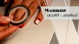 getlinkyoutube.com-Маникюр с помощью  скотч-ленты для ногтей|Маникюр с лентой