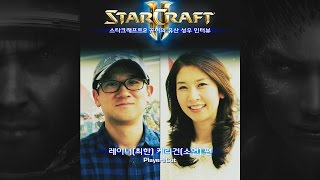 getlinkyoutube.com-스타2 공허의 유산 케리건 레이너 성우 인터뷰 - 소연, 최한