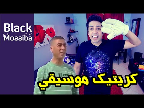 Black Moussiba - Ep 27 / بلاك موصيبة - كريتيك موسيقي