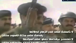 getlinkyoutube.com-شيلة في صدام حسين