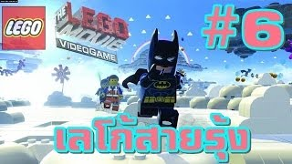 getlinkyoutube.com-TGC | LEGO The Movie#6 - เลโก้สายรุ้ง
