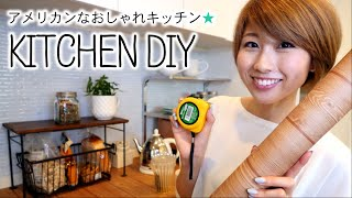 getlinkyoutube.com-簡単DIY☆アメリカンなキッチンの作り方♪ // Kitchen DIY!〔#426〕