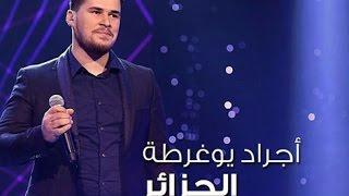 getlinkyoutube.com-اجراد يوغرطة  يكشف اسباب تهميش الجزائريين في ارب ايدول و حميدو يدافع احكي حكايتك